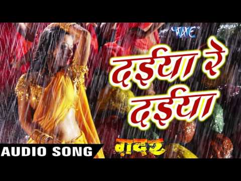 Daiya Re Daiya New Bhojpuri Hot Song Gadar Bhojpuri Hot Songs 2016 New