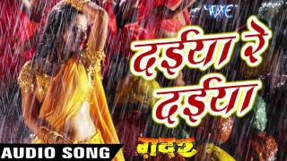 दईया रे दईया - Daiya Re Daiya - New Bhojpuri Hot Song - Gadar - Bhojpuri Hot Songs 2016 new