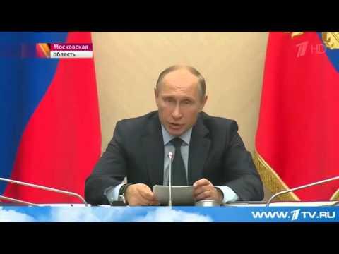НОВОСТИ РОССИИ  Владимир Путин призвал чиновников  повысить собираемость налогов