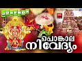 Hindu Devotional Songs Malayalam | പൊങ്കാല നിവേദ്യം   | Attukal Amma Devotional Songs 2018 Mp3