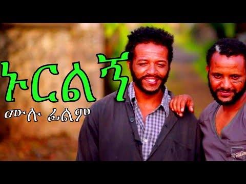 ኑርልኝ - Ethiopian Movie Nurilegn 2017 ሙሉ ፊልም