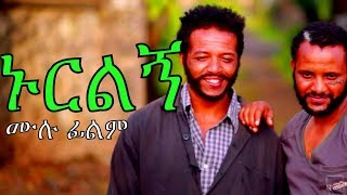 Nurilegn - Ethiopian Movie