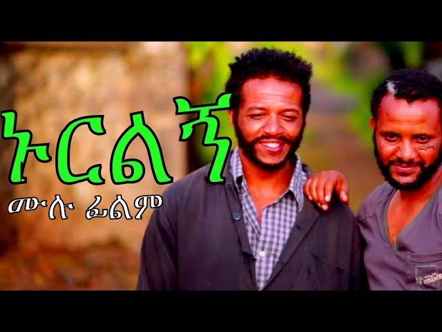 "New Ethiopian Movie "" Nurilegn """