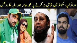 Muhammad Amir Wife Twitt After Selecter Not Selected Amir For World Cup