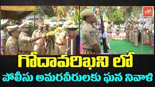 Godavarikhani Police Celebrated National Police Commemoration Day | Karimnagar