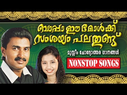 Kannur Shareef Mappila Songs | ബാപ്പാ ഈ മോൾക്ക് സംശയം പലതുണ്ട് | Muslim Devotional Songs video