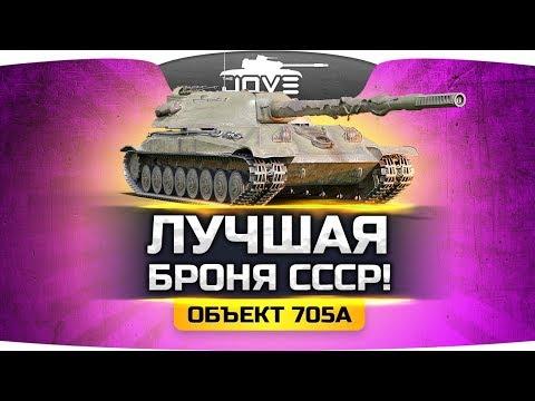 ЛУЧШАЯ БРОНЯ ВЕТКИ СССР ● Объект 705А