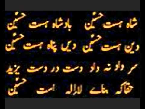 Nusrat Fateh Ali Khan Ya Hussain Ya Hussain Part 1 video