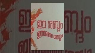 Daddy Cool - Ee Sabdam Innathe Sabdam│Full Malayalam Movie
