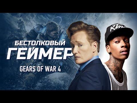 Бестолковый геймер. Gears of War 4 и Уиз Халифа (русская озвучка Clueless Gamer)