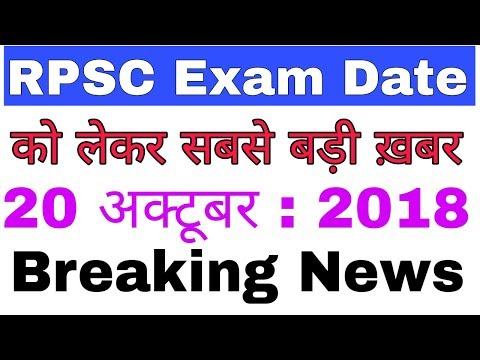 RPSC की परीक्षा तिथियों को लेकर महत्वपूर्ण खबर// Breaking News..✍️