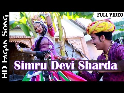 'simru Devi Sharda' - Rajasthani Fagan Song 2015 | Hd Video Song | Fagun Ra Gun Gava | New Holi Song video