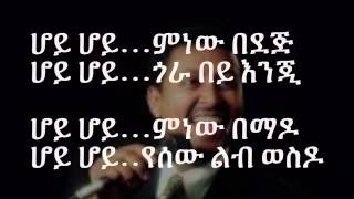 "Neway Debebe - YeTikemt Abeba ""የጥቅምት አበባ"" (Amharic With Lyrics)"