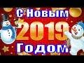 С Новым Годом 2019 поздравление прикольные поздравления на Новый год mp3