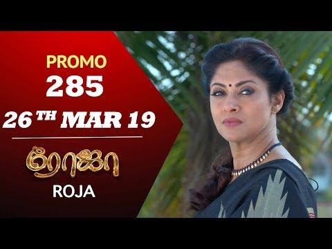 Roja Promo 26-03-2019 Sun Tv Serial Online