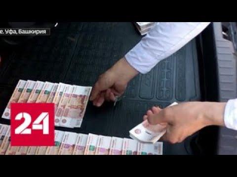В Башкирии бывшая сотрудница налоговой осталась без четырех квартир - Россия 24
