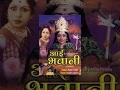 Aai Bhawani | K.R. Vijaya, Vinayaprasad | Full Marathi Movie thumbnail