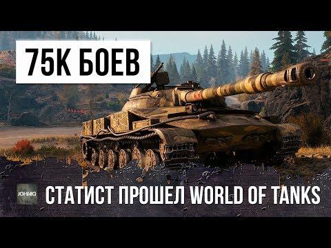 75 ТЫСЯЧ БОЕВ - СТАТИСТ ПРОШЕЛ WORLD OF TANKS ПОСЛЕ ЭТОГО БОЯ!!!