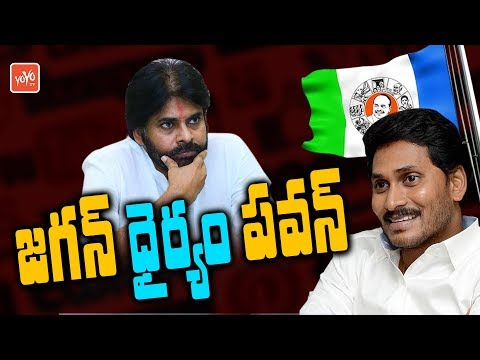 Pawan Kalyan Is YS Jagan's Strength | Chandrababu | YSRCP | Janasena | AP News | YOYO TV Channel