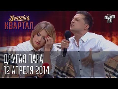 Другая пара | Свингеры | Вечерний Квартал 12. 04.  2014
