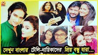বাংলার টেলি-নায়িকাদের প্রিয় বন্ধুরা | Bengali Serial Actress | Friendship | Channel IceCream