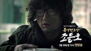 Trailer Neighborhood Lawyer Jo Deul Ho 2