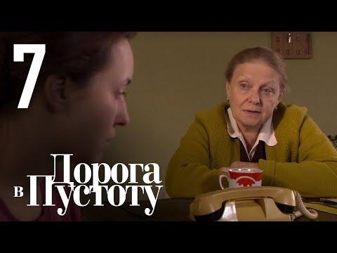 Дорога в пустоту. Серия 7.