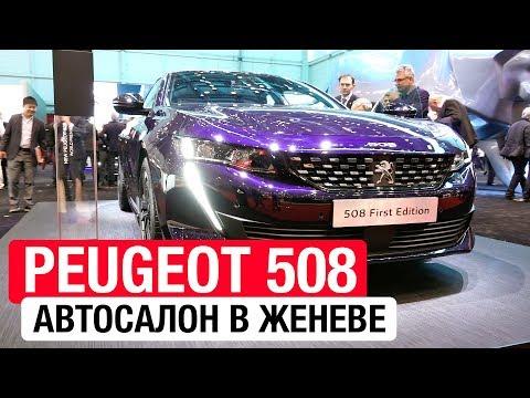 Французы снова удивляют – Peugeot 508, самый стильный седан (лифтбек) в сегменте // Женева 2018