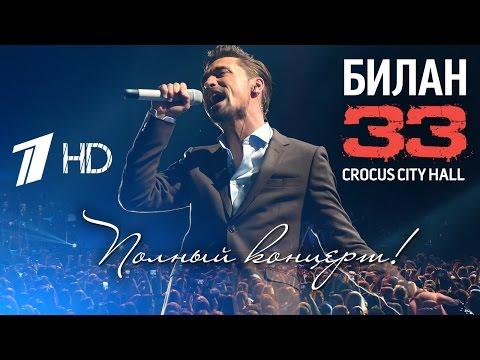 Дима Билан 33 сольный концерт