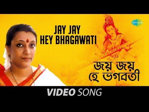 Jay Jay Hey Bhagawati | Saraswati Vandana | Swagatalakshmi Dasgupta...
