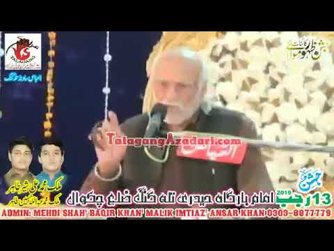 Zakir Shafqat Mohsin | Jashan 13 Rajab 2019 Talagang |