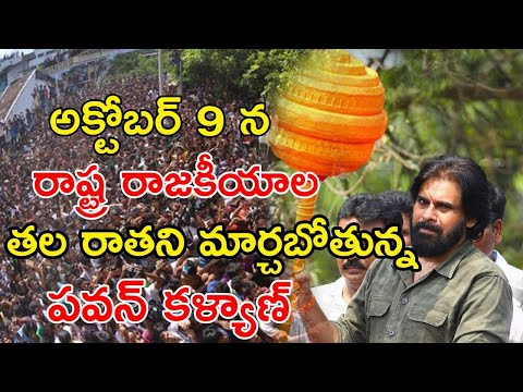Pawan Kalyan Is Going to Create History in AP Politics on October 9th || SM TV