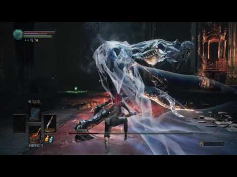 黑暗靈魂3 LV8_冷冽谷的舞孃 無傷