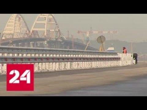 В Керченском проливе устанавливают опоры железнодорожной части Крымского моста - Россия 24