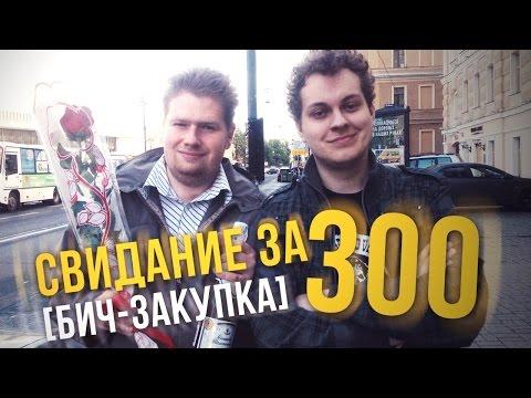 Свидание за 300 рублей