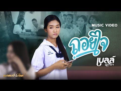 ถอยใจ - เบลล์  นิภาดา  【MUSIC VIDEO】