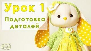 Урок 1. Как сшить зайца своими руками. Раскрой и сшивание деталей.