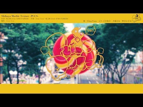 ヒプノシスマイク Fling Posse「Shibuya Marble Texture -PCCS-」 (07月01日 11:30 / 10 users)