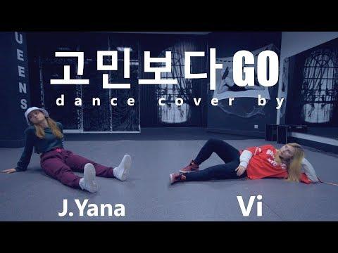 BTS (방탄소년단) - Go Go [dance cover by Vi & J.Yana]