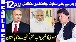 Russia supported Kashmir instead of India | Headlines 12 AM | 16 August 2019 | Dunya News