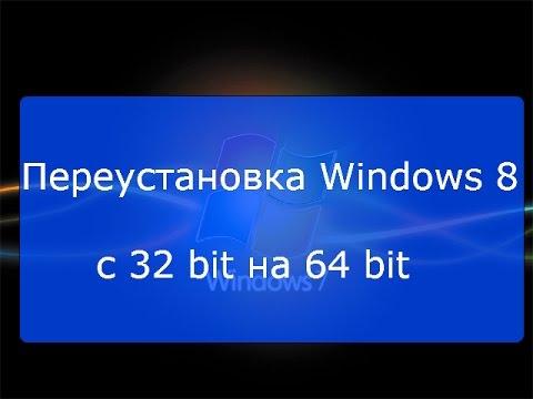 Как из виндовс 32 бита сделать 64
