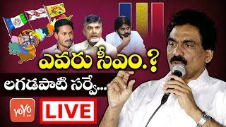 Lagadapati Survey on AP Elections 2019 LIVE | YS Jagan | Chandrababu | YSRCP | TDP