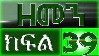 Zemen - Part 39 (Ethiopian Drama)