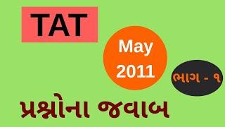 TAT PAPER solution 2011   Gujarat gk