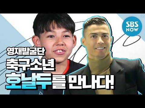 [영재 발굴단] '축구의 신! 호날두(Cristiano Ronaldo) 만나고 옴!' / 'Finding Genius' Review