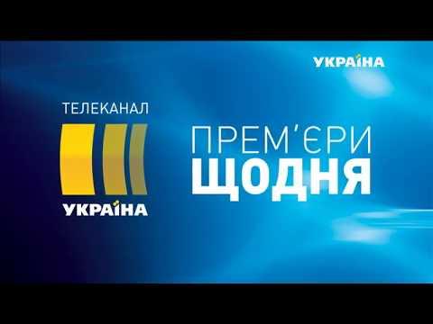 Прем'єри щодня на каналі Україна