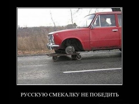 Русская смекалка на дороге  Обхохочетесь  Смотреть до конца