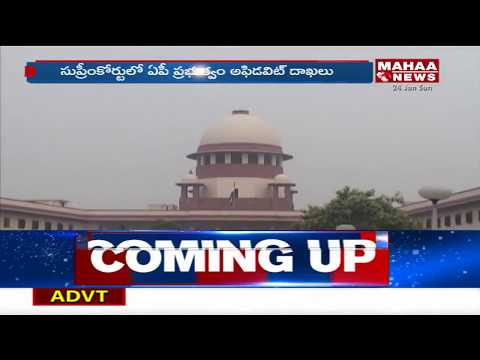 AP Government Gives Notices To Supreme court For Special Status | Mahaa News
