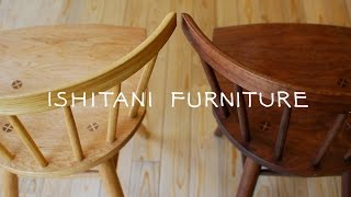 ISHITANI - Making Wood Bending Chairs 2.0