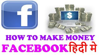 How to Earn money from facebook - Just Flow simple step